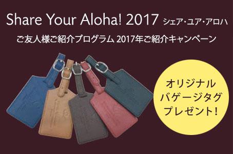 Share Your Aloha!2017シェア・ユア・アロハご友人様ご紹介プログラム2017年ご紹介キャンペーン第2弾実施中
