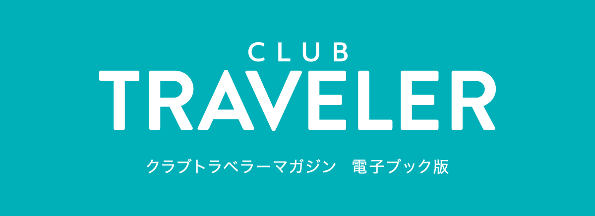 Club Traveler 電子ブック