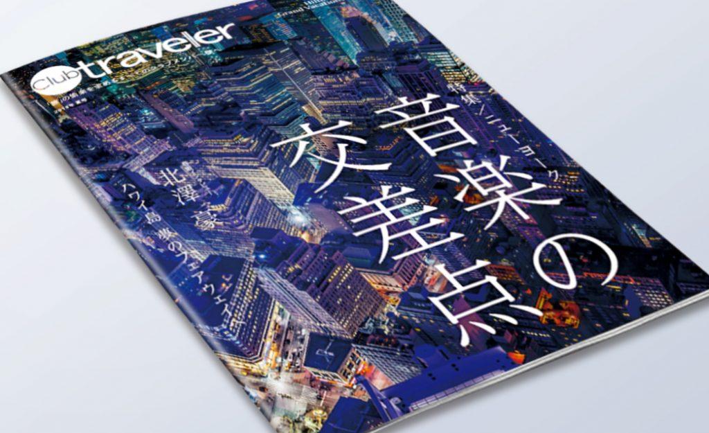 Club Traveler がリニューアル、「2018年夏号」から誌面を刷新します!