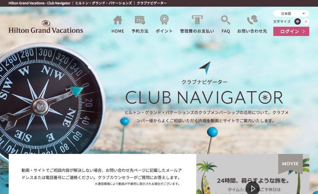クラブウェブサイトに新機能「クラブナビゲーター」が登場