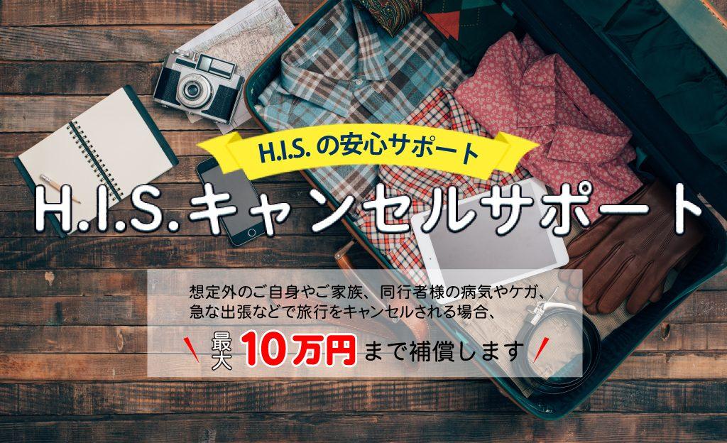 H.I.S.から最大10万円キャンセル料補償付きチケットと レアレアトロリー7日間乗り放題チケットプレセントのご案内!