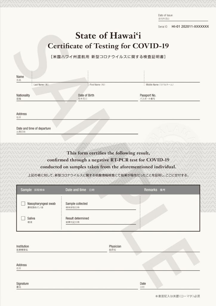新型コロナウイルスの陰性証明書(事前検査プログラム)