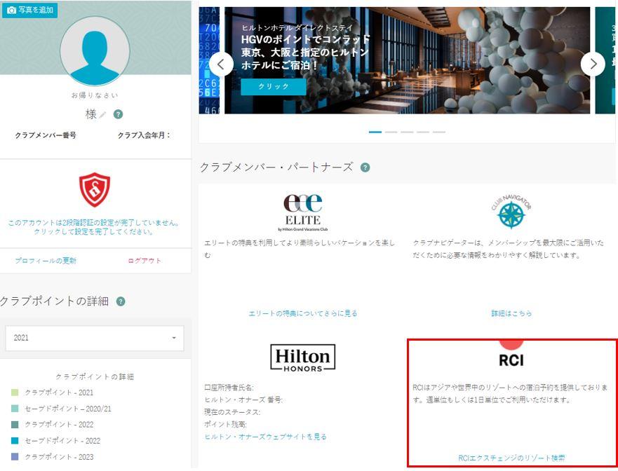 新しいウェブサイトへのアクセスは、クラブウェブサイトから